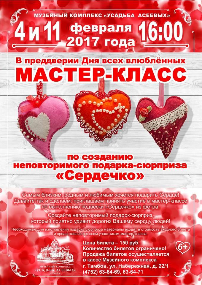 Сердце своими руками день влюбленных