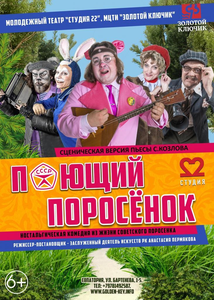 Евпатория театр ноябрь афиша купаловский театр минск афиша