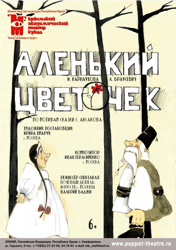Театр симферополь горького афиша ноябрь афиша большого театра оперы и балета минск на январь 2017