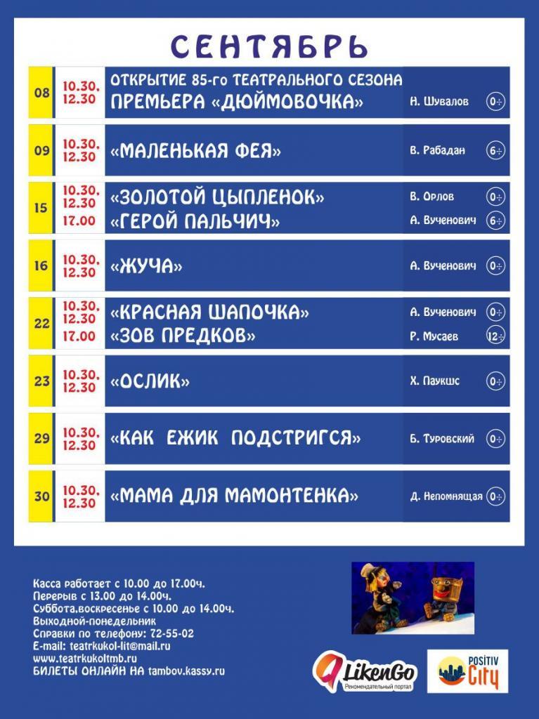 Афиша театра арлекин на январь