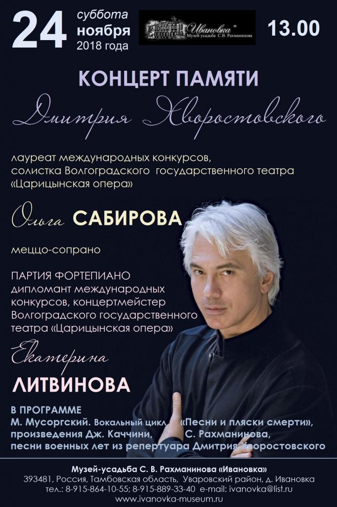 post-hvorostovsky-dm.jpg
