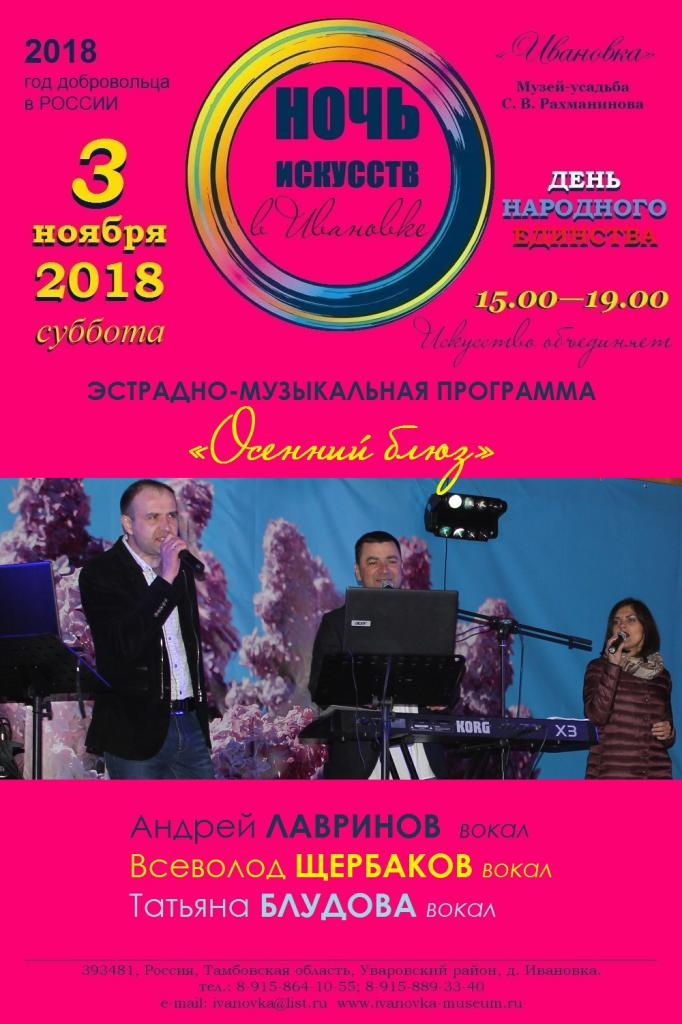 5. artnight-stage-2018.jpg